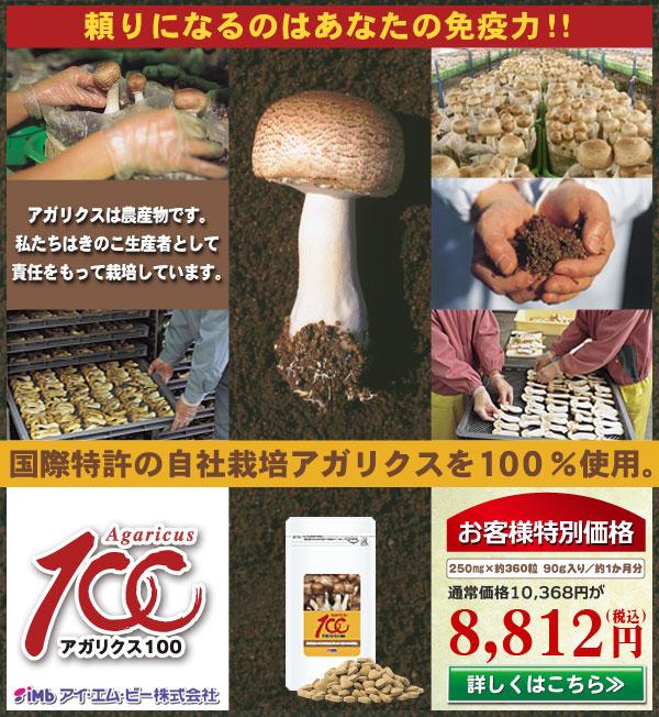 安心安全は自主栽培のアガリクス